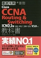 徹底攻略 Cisco CCNA Routing&Switching教科書 ICND2編 [200-105J][200-125J]V3.0対