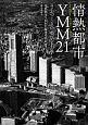 情熱都市YMM-よこはまみなとみらい-21 まちづくりの美学と力学
