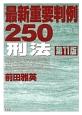 最新重要判例250 刑法<第11版>