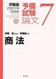 商法 伊藤塾試験対策問題集 予備試験論文7