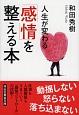 人生が変わる 「感情」を整える本