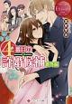 4番目の許婚候補 番外編 Manami&Akihito