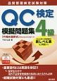 QC検定4級模擬問題集 品質管理検定試験対策