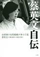 蔡英文自伝 台湾初の女性総統が歩んだ道