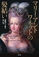 マリー・アントワネットの髪結い 素顔の王妃を見た男