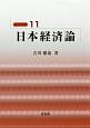日本経済論 経済学教室11