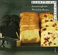 エニスモアガーデンノパウンドケーキ