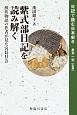 紫式部日記を読み解く 日記で読む日本史6 源氏物語の作者が見た宮廷社会