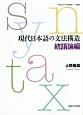 現代日本語の文法構造 統語論編