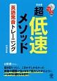 超低速メソッド 英語発音トレーニング<完全版> DVD1枚、CD2枚付き