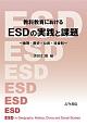 教科教育における ESDの実践と課題 地理・歴史・公民・社会科
