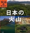日本の火山 火山の国に生きる