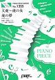 天虎~虎の女 c/w 虎の夢 by 菅野よう子 ピアノソロ