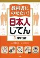 教科書にのせたい!日本人じてん 科学技術 (3)