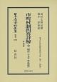 日本立法資料全集 別巻 市町村制問答詳解 全 附 理由書 明治29年改正再販 (1024)