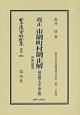 日本立法資料全集 別巻 改正 市制町村制正解 附 施行諸規則 (1025)