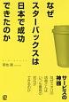 なぜスターバックスは日本で成功できたのか