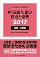 新・公害防止の技術と法規 騒音・振動編 2017