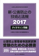 新・公害防止の技術と法規 ダイオキシン類編 2017