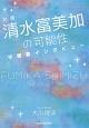 女優・清水富美加の可能性 守護霊インタビュー