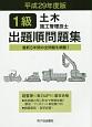 1級土木施工管理技士出題順問題集 平成29年