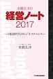 本郷孔洋の経営ノート 2017 大航海時代のビジネスチャンス