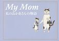 My Mom 私のおかあさんの物語