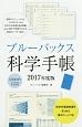 ブルーバックス科学手帳 2017