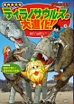 超肉食恐竜ティラノサウルスの大進化! NHKダーウィンが来た!