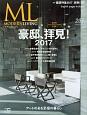 MODERN LIVING 豪邸、拝見!2017 (231)