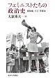 フェミニストたちの政治史 参政権,リブ,平等法