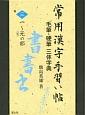 常用漢字手習い帖 宀~无の部 毛筆・硬筆三体字典(3)
