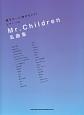 超ラク~に弾けちゃう!ピアノ・ソロ Mr.Children名曲集