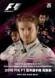 2016 FIA F1世界選手権総集編 完全日本語版