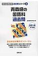 青森県の国語科過去問 2018 教員採用試験過去問シリーズ3