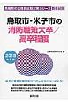 鳥取市・米子市の消防職 短大卒/高卒程度 2018 鳥取県の公務員試験対策シリーズ