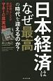 日本経済はなぜ最高の時代を迎えるのか? 大新聞・テレビが明かさない マネーの真実19