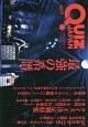 QUIZ JAPAN 古今東西のクイズを網羅するクイズカルチャーブック(7)