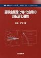 遷移金属酸化物・化合物の超伝導と磁性 物質・材料テキストシリーズ
