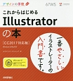 デザインの学校 これからはじめるIllustratorの本<CC2017対応版>