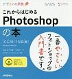 デザインの学校 これからはじめるPhotoshopの本<CC2017対応版>