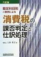 勘定科目別の事例による消費税の課否判定と仕訳処理<六訂版>
