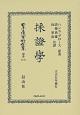 日本立法資料全集 別巻 採證學