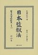 日本立法資料全集 別巻 日本監獄法