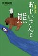 おじいさんと熊 短篇小説集