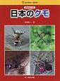 日本のクモ<増補改訂版>