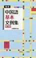 精選・中国語基本文例集<第2版> CD付