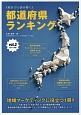 《統計から読み解く》都道府県ランキング 消費・行動編 地域マーケティングに役立つ1冊!!(2)