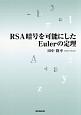 RSA暗号を可能にしたEulerの定理