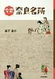 今昔 奈良名所 古き奈良名所を訪ねる